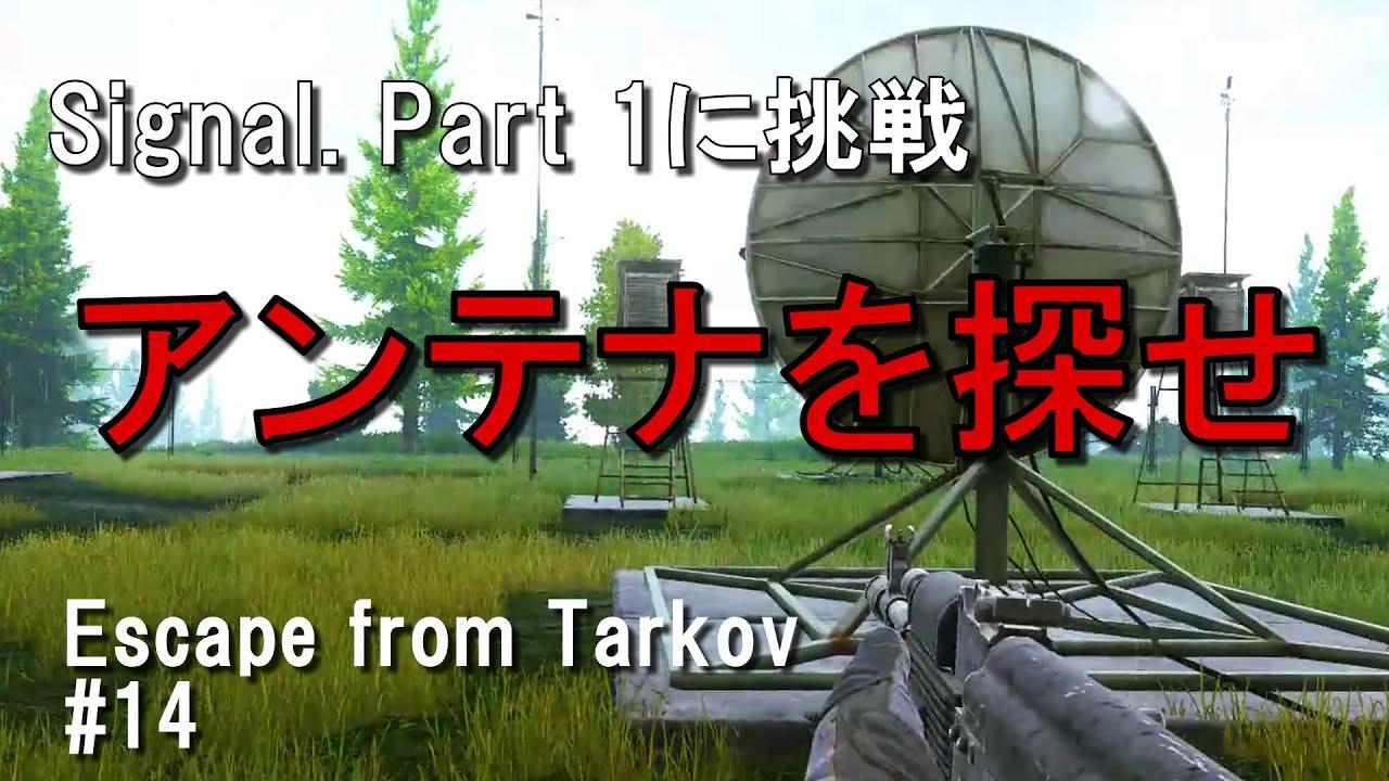 Escape From Tarkov Signal Part 1