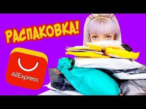 ОГРОМНАЯ РАСПАКОВКА Посылок с Aliexpress