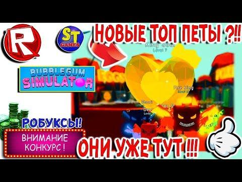 Роблокс ВСЕ НОВЫЕ ТОП ПИТОМЦЫ в СИМУЛЯТОР ЖВАЧКИ + СУПЕР СЕРДЦЕ! = ROBLOX на русском
