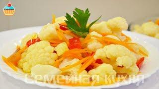 видео Салат из маринованной цветной капусты