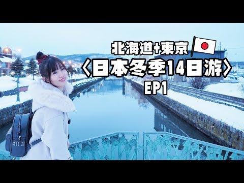 日本冬季14日遊 EP1: 北海道-札幌&小樽 | JAPAN VLOG 2018 | YUICHIA