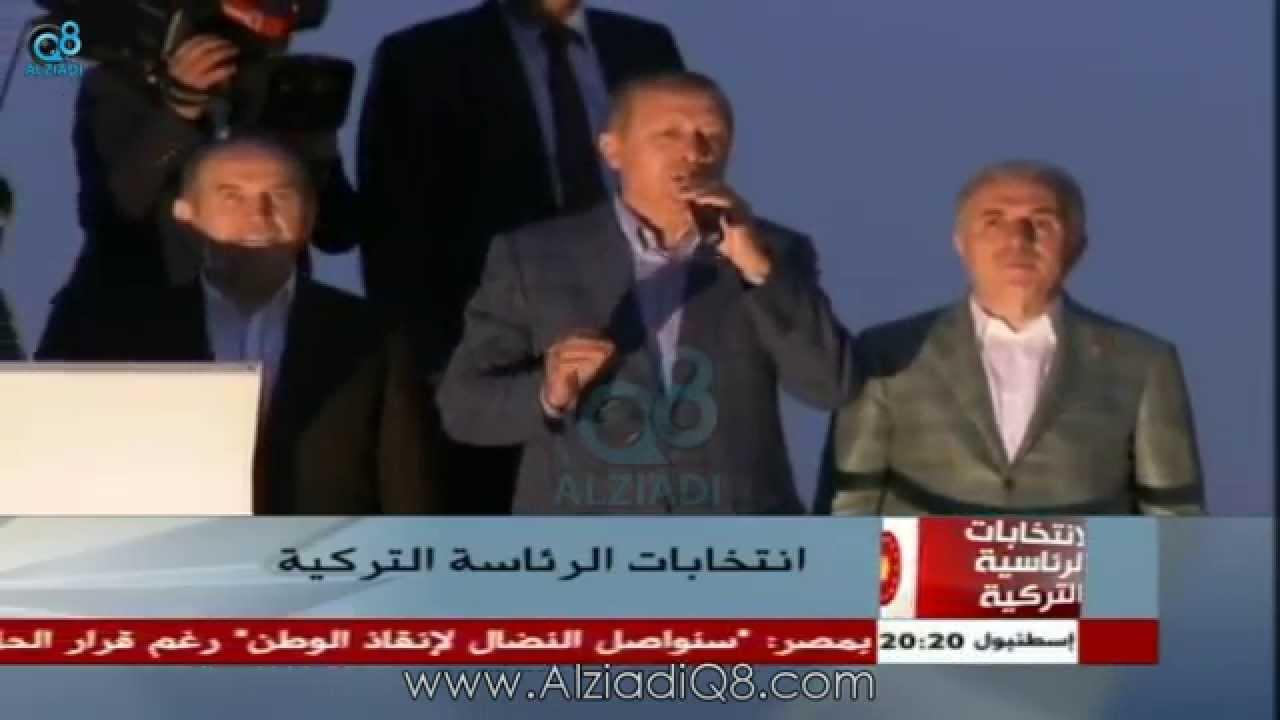 أردوغان في يوم إنتخابه رئيساً لـ تركيا: سأظل أخدم الشعب لآخر نفس لي وأطلب منكم الدعاء