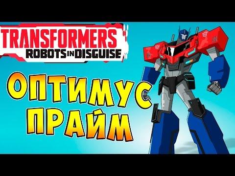 Трансформеры: Роботы под Прикрытием | Приколы #1