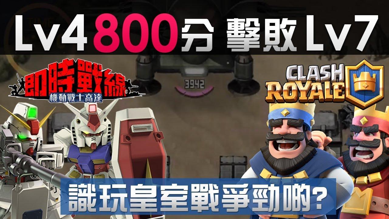 「紅彗星馬沙」都唔怕! 識玩「皇室戰爭」有著數? 《即時戰線》以弱勝強 - YouTube