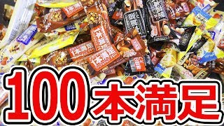 【草彅剛の】1本満足バー100本食べてみたwww