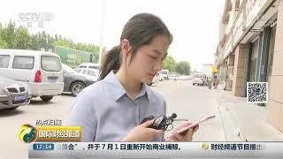 [国际财经报道]热点扫描 青岛地铁项目层层分包 分包者还得再付中介费引矛盾| CCTV财经