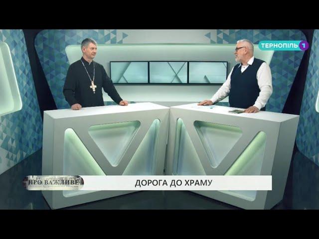 Дорога до храму | гість - отець Віталій Козак | РОЗМОВИ ПРО ВАЖЛИВЕ