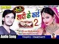 2018 New Romantic Song ||  Bideshi Lal Yadav || Shadi Ke Card 2 || Love Music