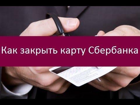 Как отказаться от кредитной карты сбербанка через сбербанк онлайн