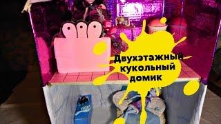 Как сделать двухэтажный домик для кукол(Привет,привет!В этом видео я расскажу вам,как сделать двухэтажный домик для кукол.Делала я его для кукол..., 2015-01-11T16:59:50.000Z)