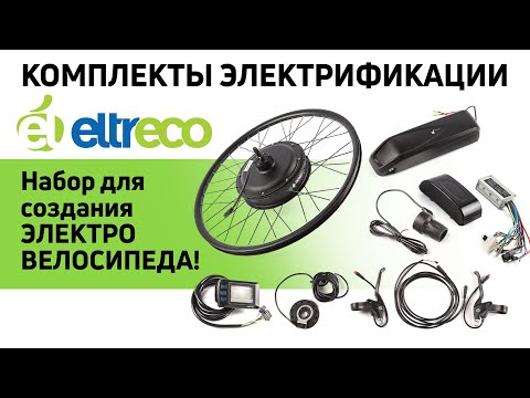 Комплект мотор-колеса Eltreco для создания электровелосипеда