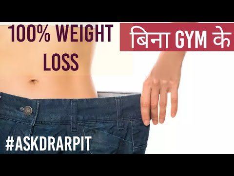 Weight loss without gym in hindi | askMD Dr Arpit