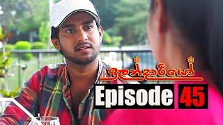 Ilandariyo - ඉලන්දාරියෝ | Episode 45 | 12 - 03 - 2021 | Siyatha TV Thumbnail