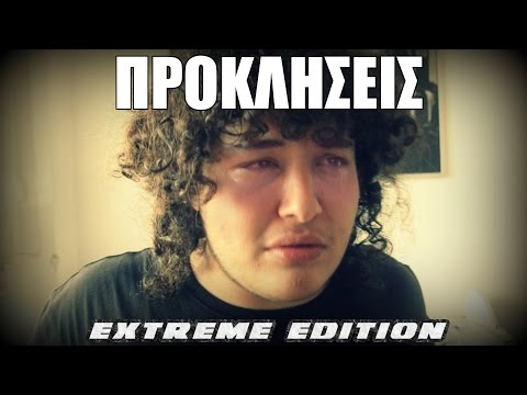 Extreme Edition ! (Dare Video) - Προκλήσεις #5 |  Manos