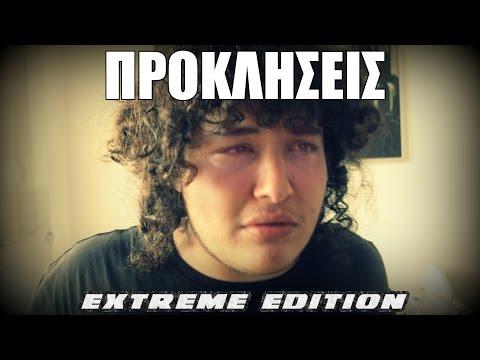 Extreme Edition ! (Dare Video) - Προκλήσεις #5 |  Manos