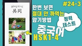 PART24-3 중국어 | HSK1급~HS…