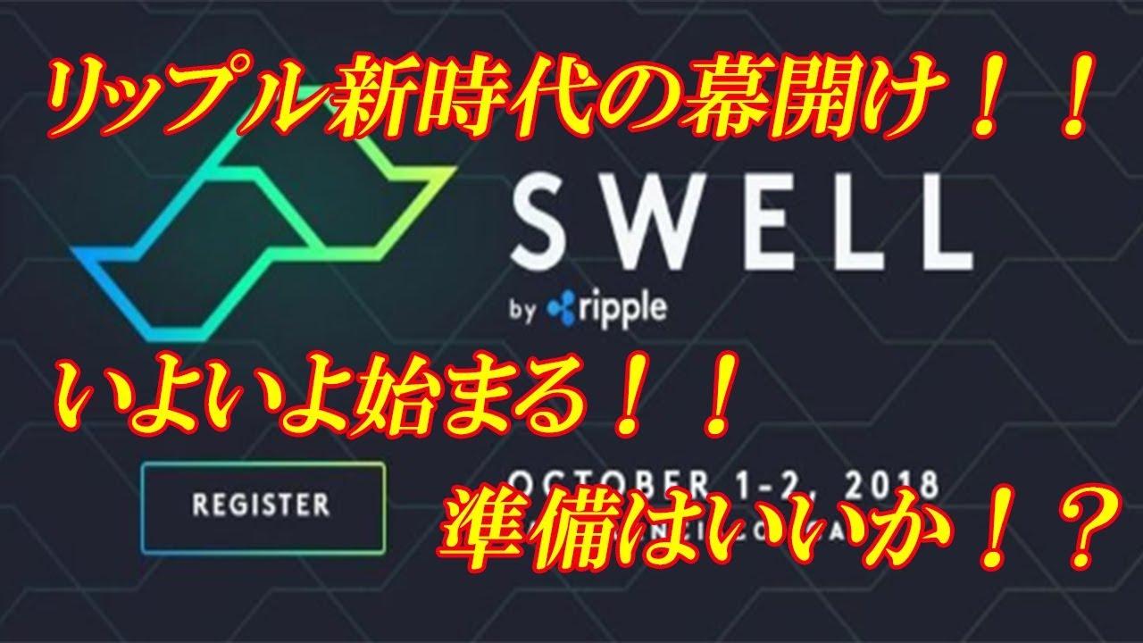 仮想通貨 リップル 本日23時より最大のイベントSWELLがスタート! 準備は出来ていますか??