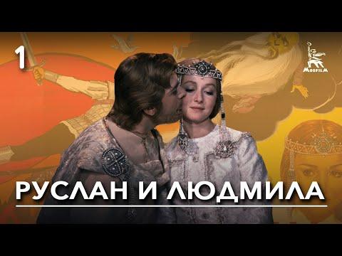 Руслан и Людмила 1-ая серия (сказка, реж. Александр Птушко, 1971 г.)
