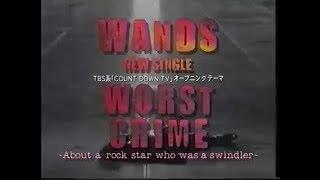 ニコニコ動画より転載 WANDS 第2期のラストシングル ダブルA面の2曲目 B...