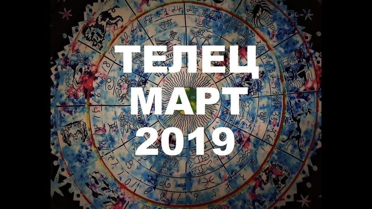 ТЕЛЕЦ. Важные события марта. Таро прогноз на МАРТ 2019 г.