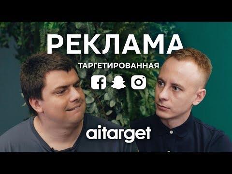 Рекламный партнер Facebook с оборотом $xxx Xxx Xxx в год. // Илья Лагутин, AiTarget