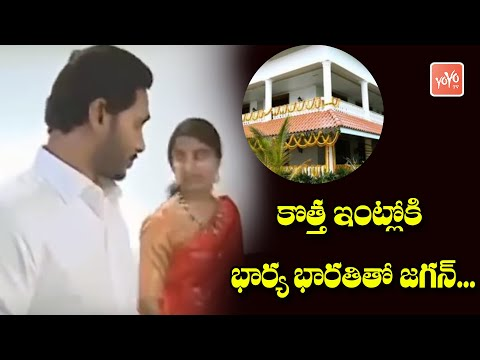 YS Jagan And Family at New House & YSRCP Office Inauguration in Amaravathi | YOYO TV Channel