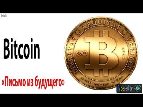 Bitcoin. Письмо из будущего.