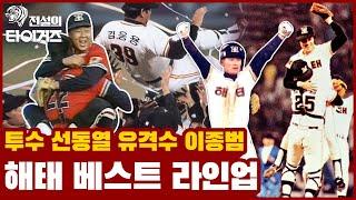 투수 선동열 1루 김성한 2루 차영화 3루 한대화 유격…