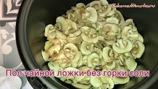 Куриное филе с картофелем и шампиньонами в мультиварке