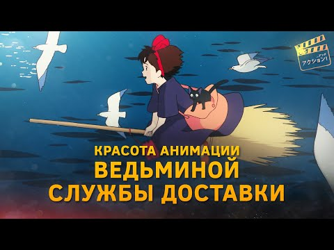 Ведьмина служба доставки: красота и цельность анимации от Ghibli