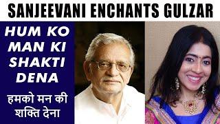 Humko Mann Ki Shakti Dena|Sanjeevani Bhelande|gulzar sahab's presence