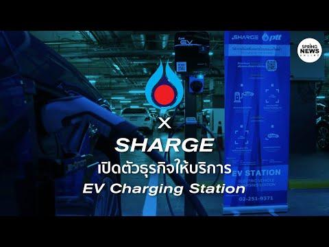 ปตท. ผนึกพาร์ทเนอร์ ชาร์จ เปิดตัว EV Charging Station ณ ไบเทค บางนา | Springnews