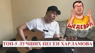 ТОП-5 самых лучших песен Гарика Харламова в караоке