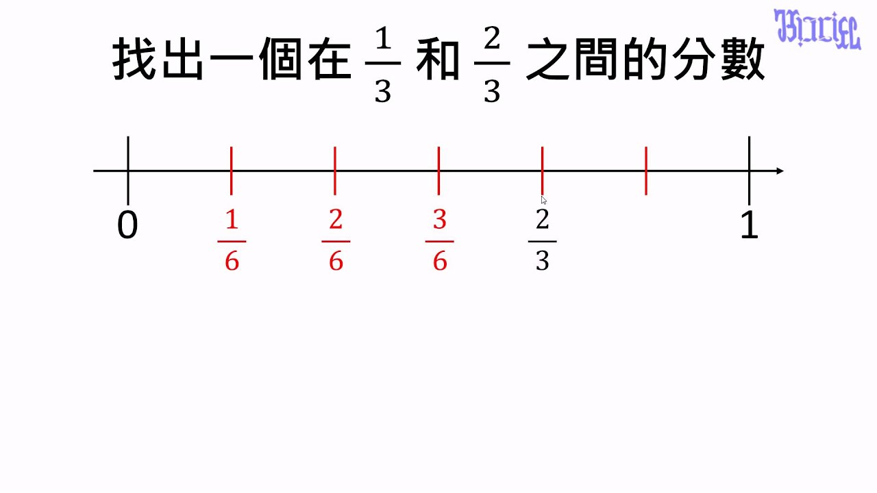 分數 - (07)找出兩個分數之間的其他分數 - YouTube
