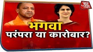 तेरा भगवा, मेरा भगवा की सियासी जंग ! | Halla Bol With Chitra Tripathi | Jan 3, 2020
