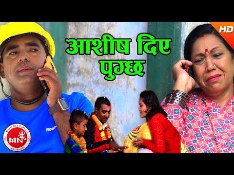 New Dashain Song 2074/2017 | Ashish Diya Pugchha - Pabitra Adhikari & Pranil Gurung |