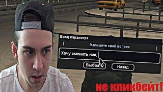 Взлом денег Samp-Rp.ru