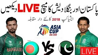 PTV SPORTS LIVE CRICKET MATCH TODAY 2018 || PAKISTAN VS BANGLADESH LIVE || PTV SPORTS LIVE 2018