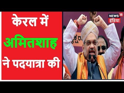 BJP Chief Amit Shah Concludes 'Janraksha Yatra' in Kerala   News18 India
