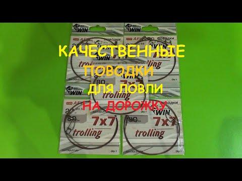 Распаковка посылки от интернет магазина Spiningline №16 Качественные поводки для ловли на дорожку