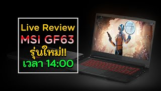 Live Review MSI GF63 Thin Gaming Notebook เบา 1.86 โล สเปก Core i + GTX 1050Ti/1650 ราคา 26,900 บาท