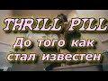 THRILL PILL до того как стал известен Все о THRILL PILL THRILL PILL НЕ БЕЗДАРНОСТЬ mp3