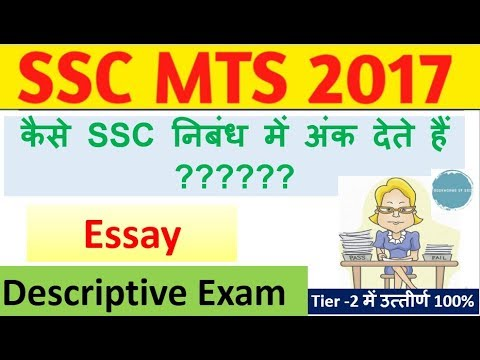 SSC MTS  Descriptive Essay How marks are given in essay ???