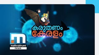 Be Alert Kerala! A Special Programme On Nipah Virus| Mathrubhumi News