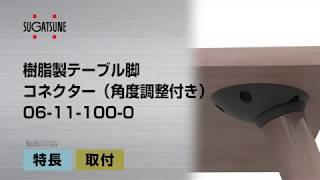 樹脂製テーブル脚コネクター(角度調整付き) 06-11-100-0