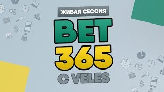 Играем в Bet365 Poker | Стрим по онлайн покеру