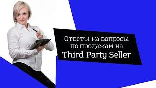 Ответы на вопросы по продажам на Third Party Seller