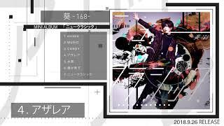 葵-168-「ニュークラシック」トレーラー