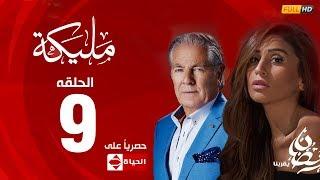 مسلسل مليكة بطولة دينا الشربيني – الحلقة التاسعة (٩) |  (Malika Series (EP9