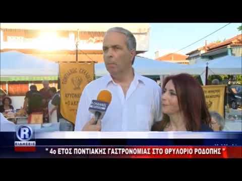 Δηλώσεις Ν. Λυγερού στο R Channel Θράκης - 4ο Έτος Ποντιακής Γαστρονομίας, 14/07/2018